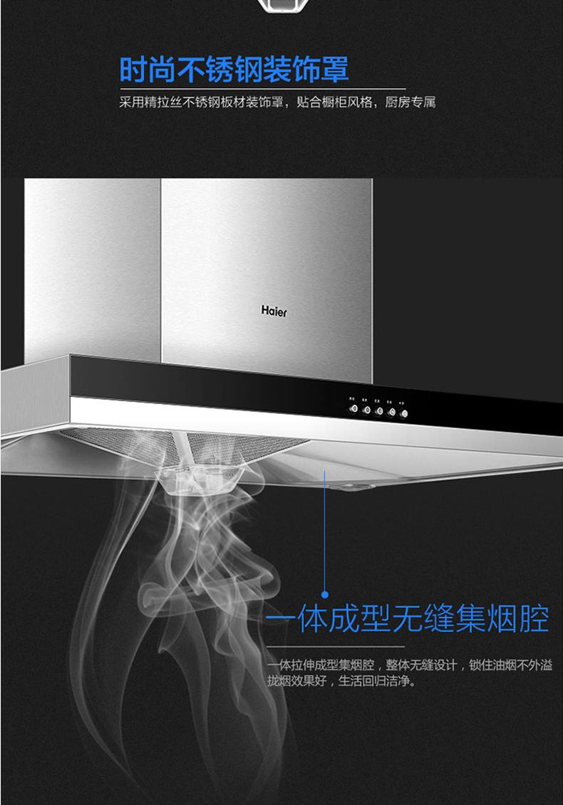 海尔 欧式平板吸油烟机 cxw-219-jt901a